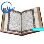 قرآن نفیس معطر به خط عثمان طه