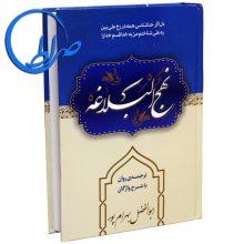 نهج البلاغه ترجمه روان و شرح واژگان ابوالفضل بهرامپور