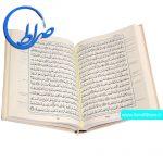 قرآن مصحف معین ویژه حافظان قرآن کریم