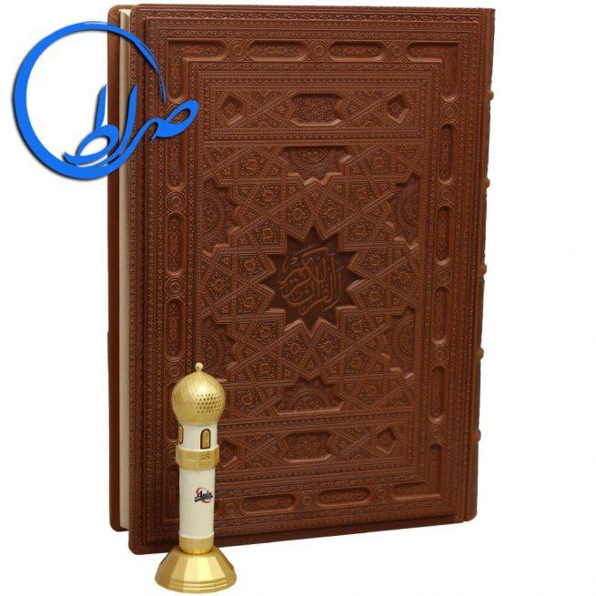 قرآن نفیس جلدبرجسته الباری همراه قلم قرآنی