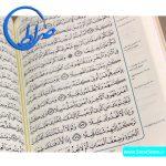 قرآن مصحف معین به خط عثمان طه