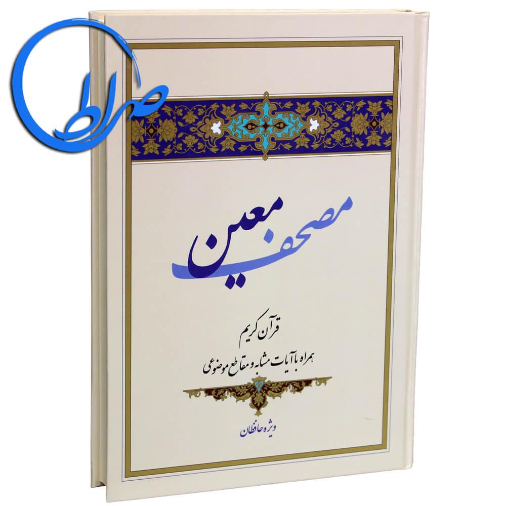 مصحف معین قرآن کریم همراه با مقاطع موضوعی و راهنمای آیات مشابه ویژه حافظان
