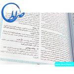کتاب ذکر مبارک جلد 3 آموزش تفسیر و مفاهیم