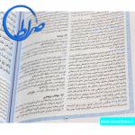 کتاب ذکر مبارک جلد 2 آموزش تفسیر و مفاهیمکتاب ذکر مبارک جلد 2 آموزش تفسیر و مفاهیمکتاب ذکر مبارک جلد 2 آموزش تفسیر و مفاهیم