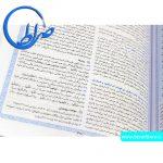 کتاب ذکر مبارک جلد 4 آموزش تفسیر و مفاهیم