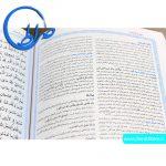 کتاب ذکر مبارک 1 آموزش تفسیر و مفاهیم
