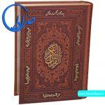 قرآن جلد لیزری درشت خط قابدار چرمی ترجمه بهرامپور