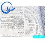 کتاب ذکر مبارک جلد 5 آموزش تفسیر و مفاهیم