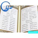 دیوان حافظ نفیس خط استاد اشرفی