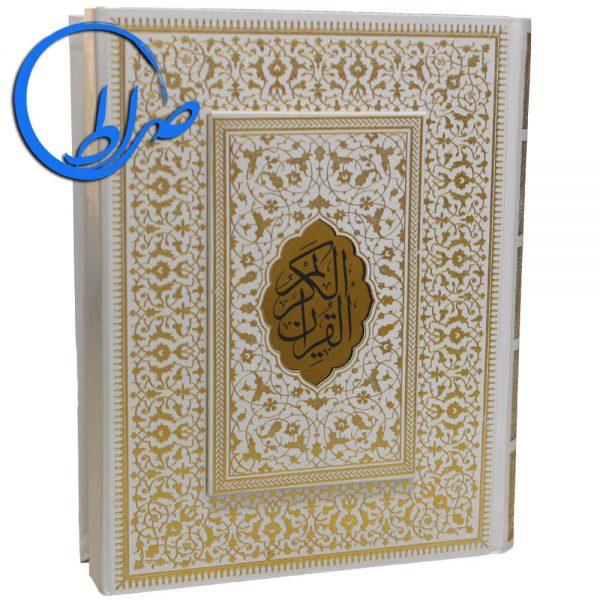 قرآن عروس نفیس معطر جعبه دار