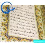 قرآن معطر بدون ترجمه