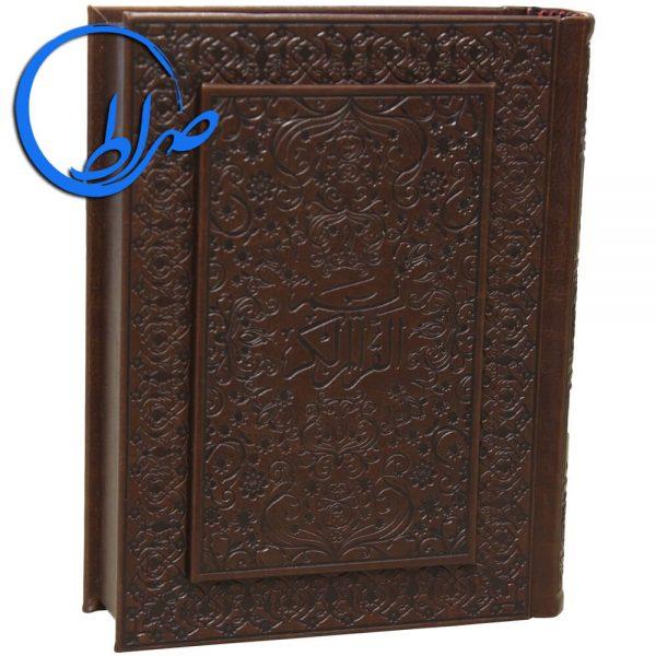 قرآن نفیس جعبه دار چرمی ترجمه الهی قمشه ای