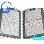 قرآن نفیس عروس به خط عثمان طه