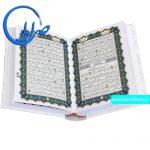 قرآن نفیس عروس کاغذ گلاسه