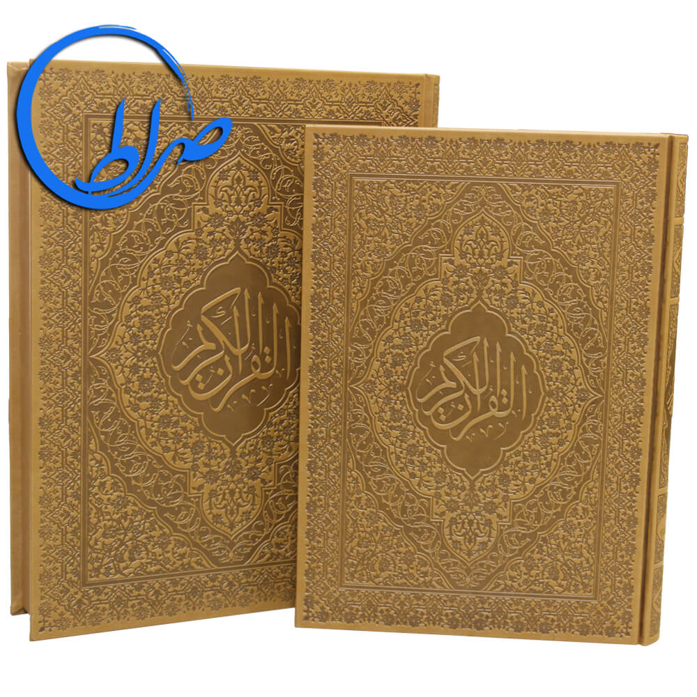 قرآن نفیس معطر جلد چرمی بدون ترجمه