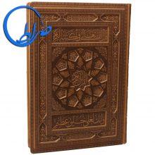 قرآن نفیس چرمی جعبه دار جلد برجسته معطر