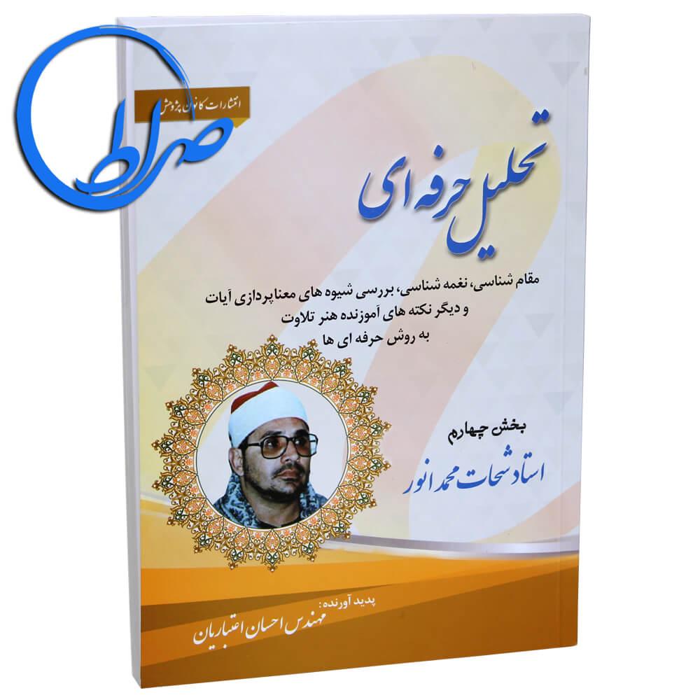 کتاب تحلیل حرفه ای بخش چهارم استاد شحات محمد انور