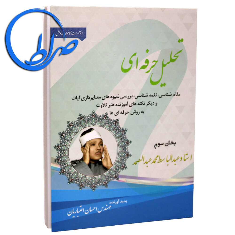 کتاب تحلیل حرفه ای بخش چهارم استاد علداباسط محمد عبدالصمد