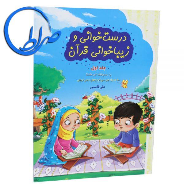 کتاب درست خوانی و زیبا خوانی قرآن جلد اول