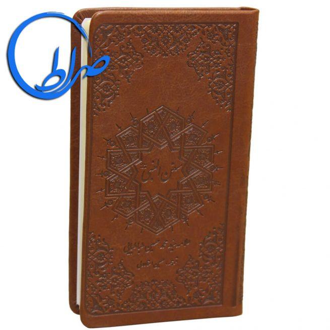 کتاب سنن النبی جلد چرمی