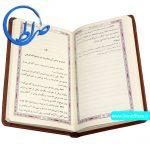 کتاب سنن النبی