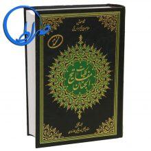 کتاب کلیات مفاتیح الجنان مستند