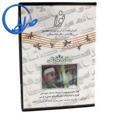 آلبوم نوا آموزش نغمات قرآنی به صورت تخصصی