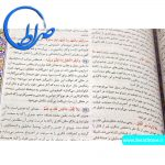 تفسیر استاد ابوالفضل بهرامپور