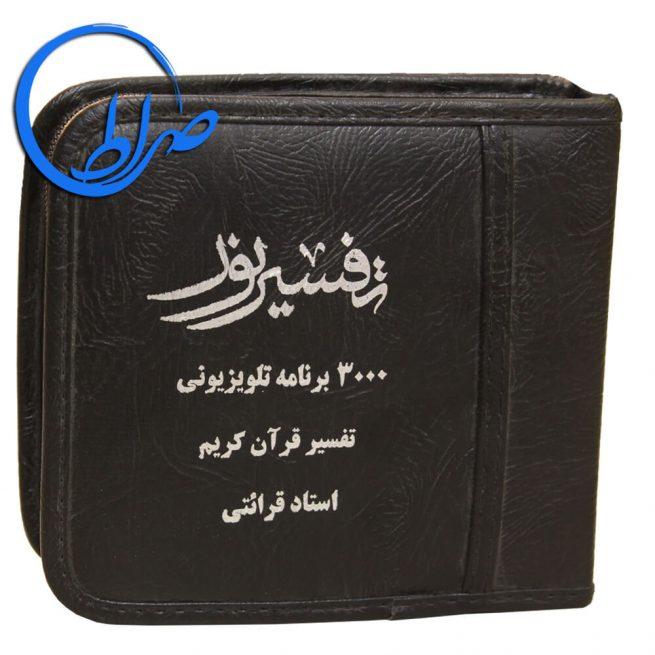 تفسیر نور حجت الاسلام محسن قرائتی تصویری