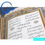 دیوان حافظ نفیس کاغذ گلاسه
