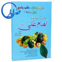 کتاب طب جامع امام علی علیه السلام