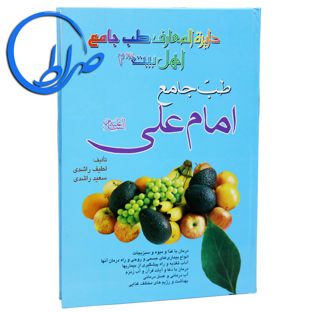 طب جامع امام علی علیه السلام