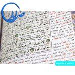 قرآن ابوالفضل بهرامپور به همراه شرح وا›گان