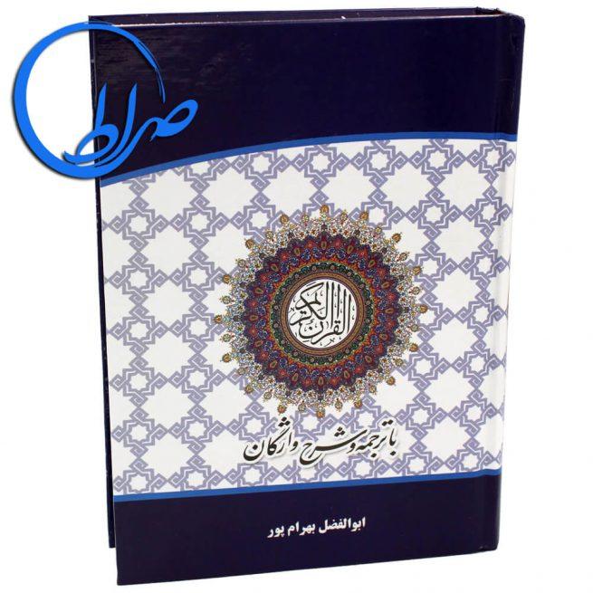 قرآن با ترجمه و شرح واژگان ابوالفضل بهرامپور ( وزیری )