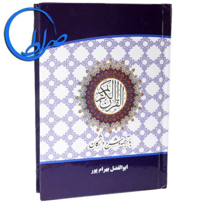 قرآن با ترجمه و شرح واژگان ابوالفضل بهرامپور ( دو اِل )