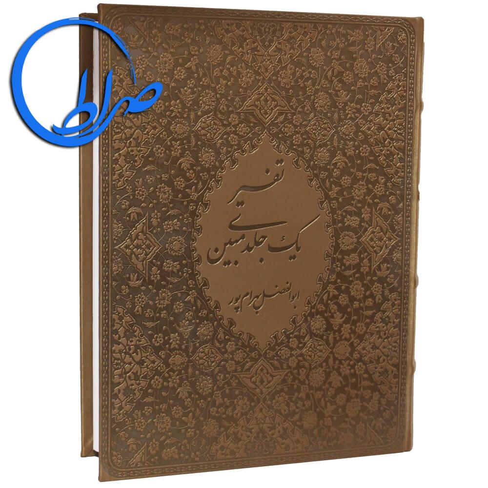 قرآن تفسیر یک جلدی مبین ابوالفضل بهرامپور جلد چرمی