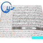 قرآن جیبی ترجمه واژگان بهرامپور به خط عثمان طه