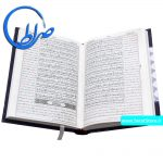 قرآن جیبی واژگان ابوالفضل بهرامپور
