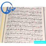 قرآن حکیم به ترجمه آیت الله مکارم شیرازی