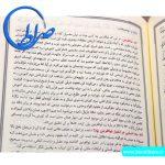 قرآن حکیم به همراه شرح آیات منتخب