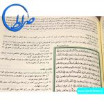 قرآن مصحف محشی همراه با نکات و لغات