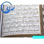 قرآن نفیس قابدار به خط عثمان طه