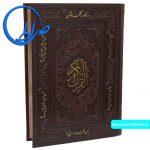 قرآن نفیس چرمی قابدار طلاکوب