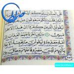 قرآن کیفی به خط اشرفی و ترجمه الهی قمشه ای