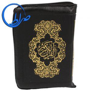 قرآن کیفی به خط حسن زاده و ترجمه انصاریان