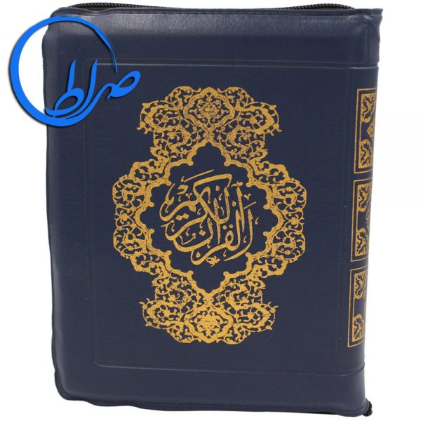 قرآن کیفی درشت خط ترجمه الهی قمشه ای