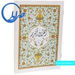 قرآن کیفی سی پاره جزء اول