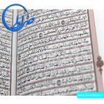 قرآن کیفی نیم جیبی به خط حسن زاده