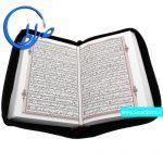 قرآن کیفی نیم جیبی خط حسن زاده و ترجمه انصاریان