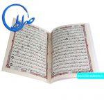 قرآن 30 پاره بدون ترجمه و خط عثمان طه
